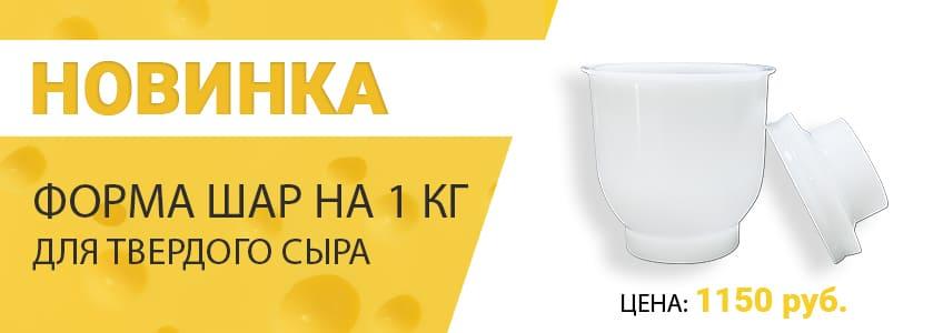 Форма для твердого сыра Шар 1 кг