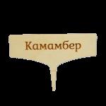 Топпер Камамбер